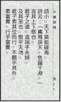 Screenshot of 中庸證釋