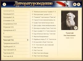 Screenshot of Литературоведение