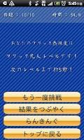Screenshot of 魚の名前でフリック日本語入力練習