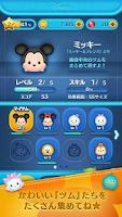 Screenshot of LINE:ディズニー ツムツム
