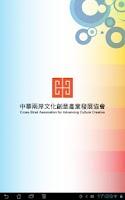 Screenshot of 中華兩岸文化創意產業發展協會