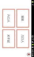 Screenshot of 니하오 어린이중국어 낱말카드4