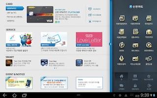 Screenshot of 신한카드 - Smart 신한 태블릿