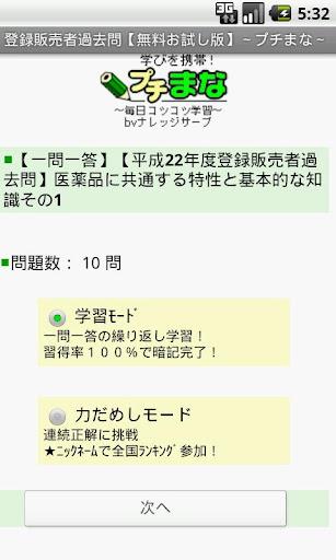 【免費教育App】登録販売者過去問 free ~プチまな~-APP點子