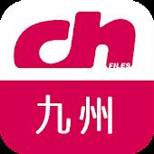 ch FILES 九州版