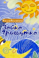 Screenshot of Lullaby for children - RUSSIAN