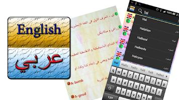 Screenshot of Offline Dict En Ar