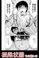 Screenshot of マジャン (漫画)