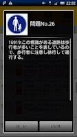 Screenshot of 無料版!普通免許ランダム問題(有料版は1400問)
