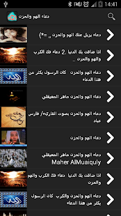 دعاء الهم والحزن - screenshot