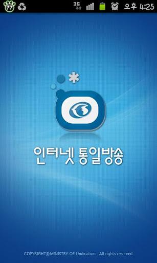 인터넷 통일방송