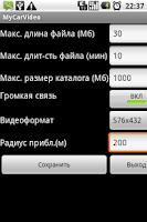 Screenshot of MyCarVideo