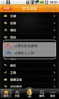 Screenshot of 旅行翻译官mini版
