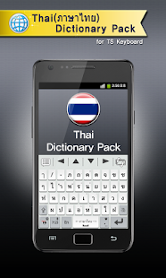 Thai for TS Keyboard - screenshot