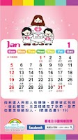 Screenshot of 2014 Hong Kong Calendar