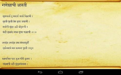 marathi aarti sangrah book pdf free download