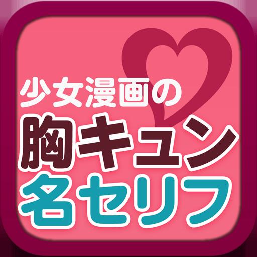 胸キュン名セリフ〜少女漫画の名言〜 漫畫 App LOGO-APP試玩