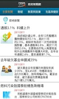 Screenshot of news.gov.hk 政府新聞網 Android 2.0