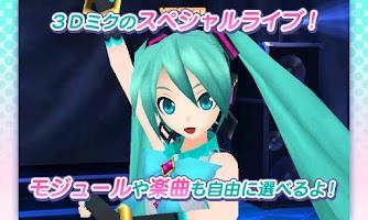 Screenshot of 初音ミク ライブステージ プロデューサー