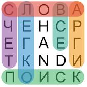 Download Поиск Слова APK to PC