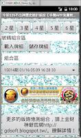 Screenshot of 今彩539不出牌歷史統計組合【手機APP免費軟體】