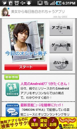無料娱乐Appの今日のオシャレ男子|記事Game