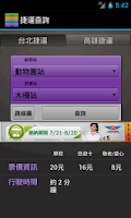 Screenshot of 雙鐵時刻表(通勤旅遊必裝)