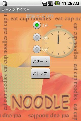 カップラーメン用タイマーPro