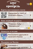 Screenshot of Кекс&крендель