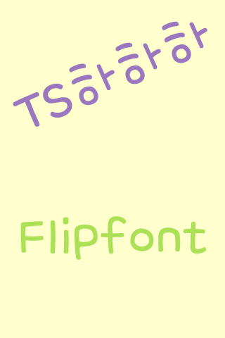 TS하하하 한국어 FlipFont