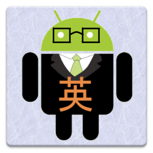 極・英単語~中学・高校・TOEIC 教育 App LOGO-APP試玩