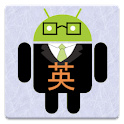 極・英単語~中学・高校・TOEIC icon