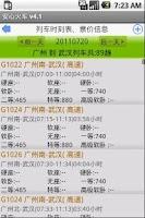 Screenshot of 安心火车(时刻表余票正晚点)