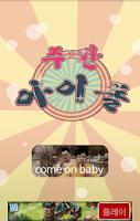 Screenshot of 주간아이돌 플레이어
