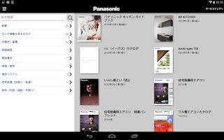 Screenshot of EScatalog