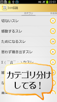 Screenshot of 2ch伝説~語り継がれる名スレたち~まとめ総集編