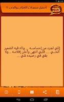 Screenshot of مسجات عاتبنى وحبنى