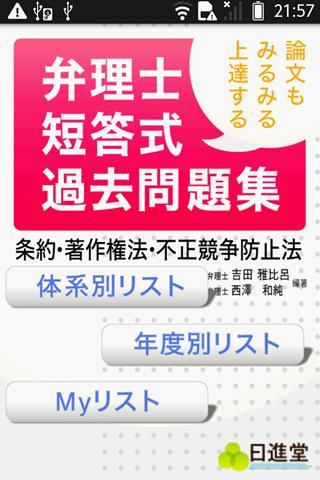 みるみる③ 2012弁理士短答過去問(条/著/不競)