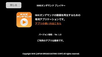 Screenshot of NHK on Demand Video Player