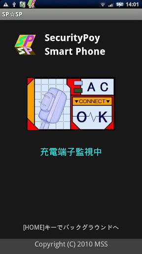 SP-SP 盗難防止ワイヤ風アプリ