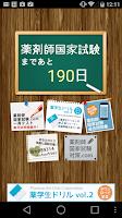 Screenshot of 薬剤師国家試験カウントダウン