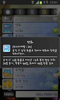 Screenshot of 메이플 은월 스킬트리