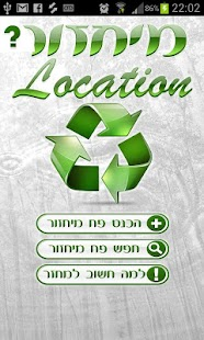 מיחזור-Location - screenshot