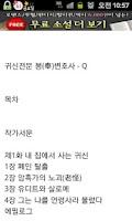 Screenshot of (무료소설) 추리소설 ▶ 귀신전문 봉변호사