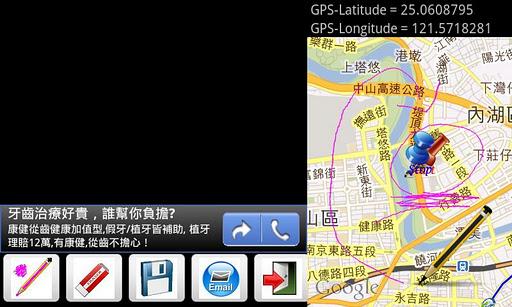 GPS實景地圖塗鴉