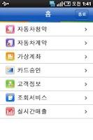 Screenshot of LIG영업지원(갤럭시탭 7인치용)