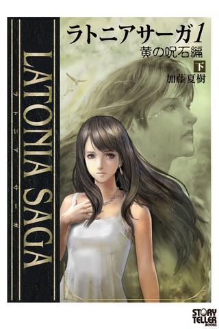 Latonia Saga 1 黄の呪石編 下巻