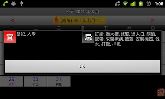 Screenshot of LunarCal(中國農曆)