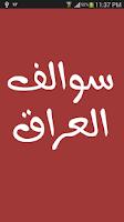 Screenshot of شات سوالف العراق
