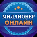 Game Миллионер Онлайн APK for Kindle